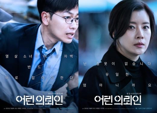 '어린 의뢰인' 이동휘x유선x최명빈 5월 개봉 확정