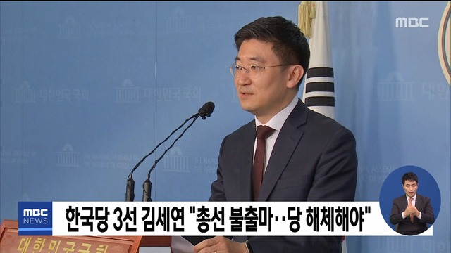 """한국당 3선 김세연 """"총선 불출마…당 해체해야"""""""