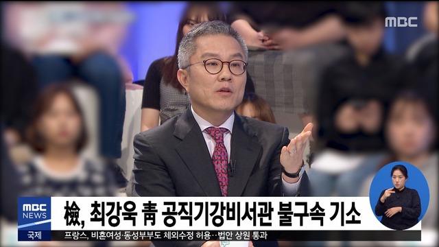 檢, 최강욱 靑 공직기강비서관 불구속 기소