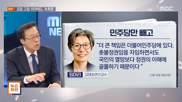 [정치 와호장룡] 임미리 고발·여야 공천
