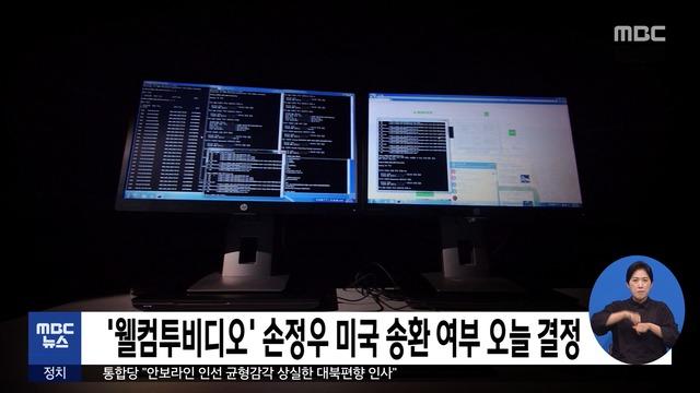 '웰컴투비디오' 손정우 미국 송환 여부 오늘 결정