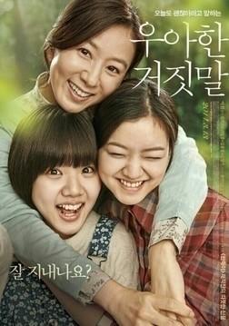 영화 '우아한거짓말' 재조명, 자살학생의 '주변 인물' 다뤄…'가슴 찡한 영화'
