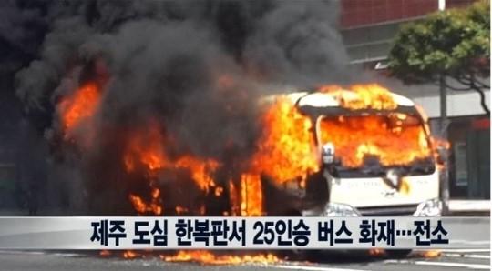 제주 버스 화재 '도심 한복판서 25인승 버스 전소' 원인은?