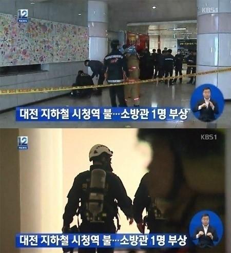 대전 시청역 화재 발생 했는데...'열차는 정상운행 논란'