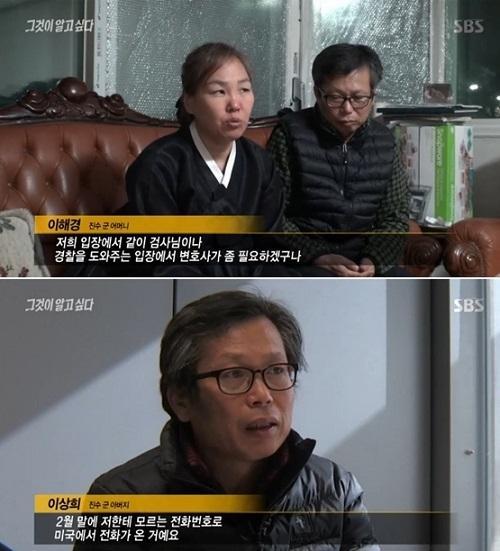 '그것이 알고싶다' 배우 이상희 아들 LA 사망사건 그 진실은?