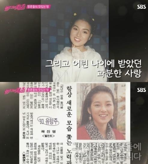 '불타는 청춘' 곽진영, 성형 전 풋풋했던 리즈시절…귀염+깜찍