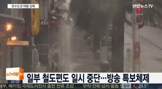 일본 태풍 '민들레' 상륙, 침수도로서 사망자 발생…피해 속출