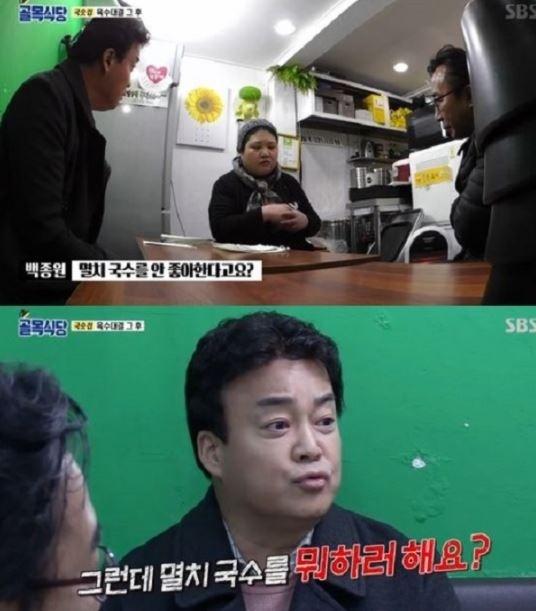 '백종원의 골목식당' 국수 사장 태도에 백종원 분노 '초유사태'