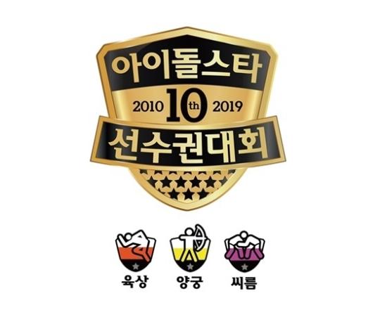 '2019 아육대' 육상·양궁·씨름 라인업 공개…트와이스부터 아이즈원까지