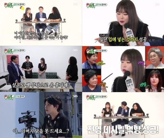 홍선영 20kg 감량 성공…'미우새' 적수 없는 시청률 1위