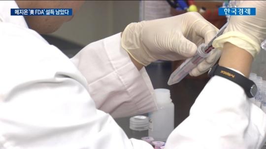 '임상3상' 발표한 메지온…FDA 설득이 '과제'