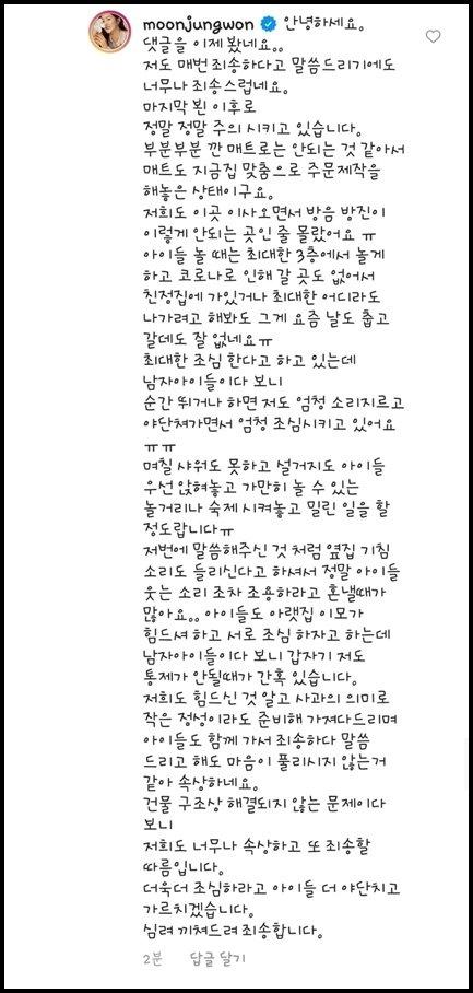 문정원, 층간소음 사과했다가 호된 비난...글 삭제한 이유는?