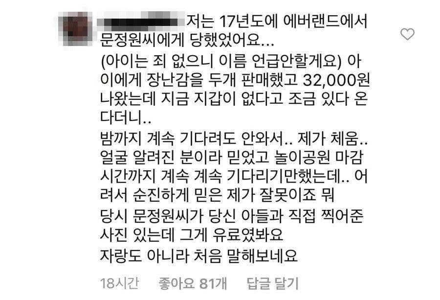 쌍둥이 엄마 문정원, 이번엔 장난감 먹튀 의혹까지? 직원 폭로글에 파장...