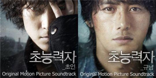 '초능력자' 강동원-고수, 영화 OST로 2차 대결