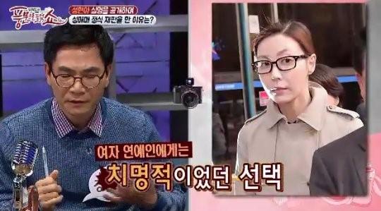 '풍문쇼' 성현아, 성매매 사건 실명 공개 소송 이유는