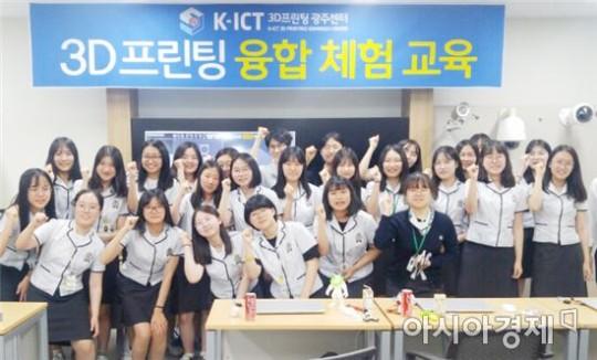 호남대 K-ICT 3D프린팅광주센터, '3D 융합 체험 교육'