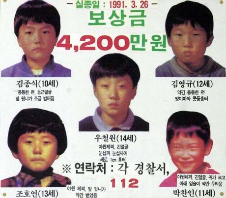 영구미제 '개구리소년'…26년의 이야기