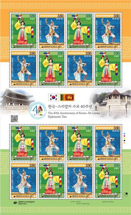 한국-스리랑카 수교 40주년 기념우표 64만장 발행