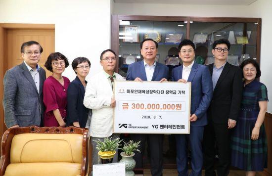 [포토] YG엔터테인먼트 마포구 인재 육성 장학금 3억 기탁