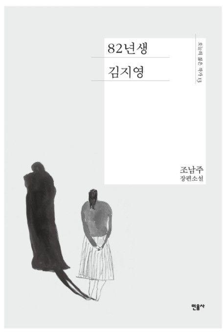 '82년생 김지영' 봄바람 영화사 대표