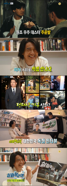 '실화탐사대' 따거(大哥) 주윤발 만난다…8100억 전재산 기부 등 근황 전해