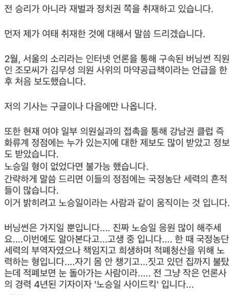 오혁진 기자 SNS, 비공개 전환…네티즌