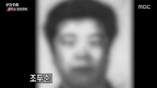 '실화탐사대' 조두순 얼굴 최초 공개