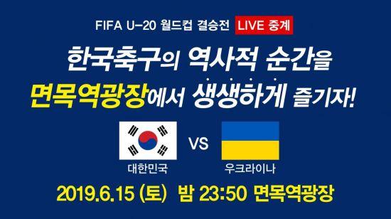 중랑구 면목역 광장서 U-20 축구 결승전 거리응원