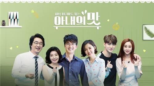 '아내의 맛' 예능 전체 1위, 최고 시청률 9%