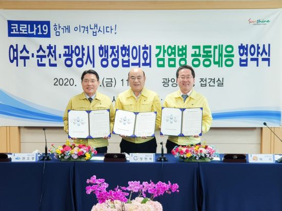여수·순천·광양 행정협의회 '코로나19' 공동대응 회의 개최