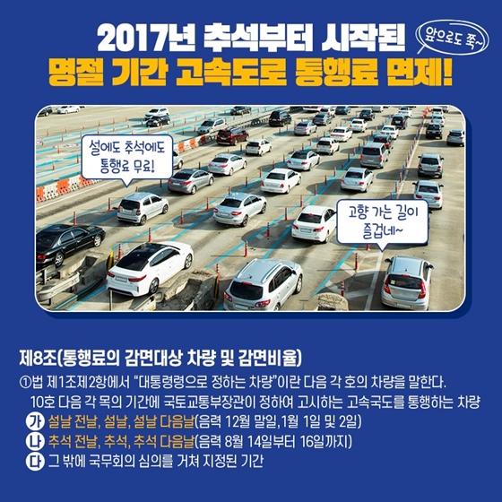 올해도 명절 고속도로 통행료 무료!
