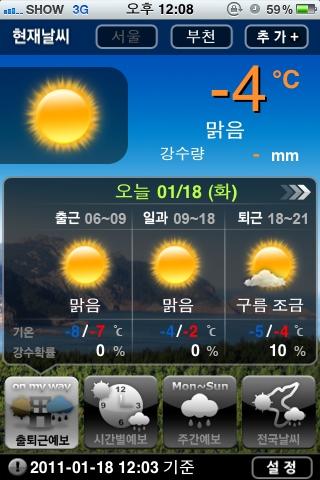 실시간으로 정확한 날씨 정보를