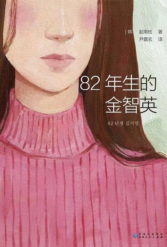 『82년생 김지영』, 중국에서도 베스트셀러