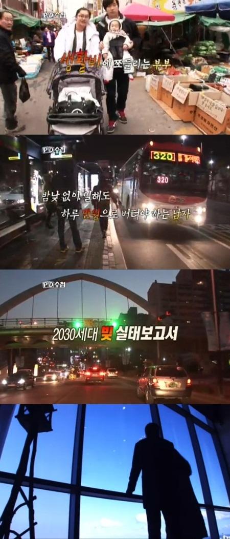 PD수첩 시청률 폭등, '허니문 푸어'로 젊은세대 공감