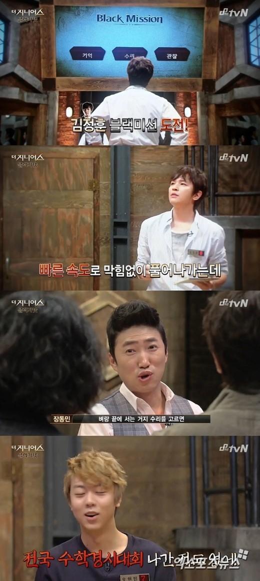 '더 지니어스3'에서 김정훈이 루머를 해명했다. ⓒ tvN 방송화면