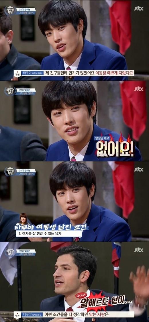 '비정상회담' 타쿠야가 여동생의 남자친구에 대해 언급했다. ⓒ JTBC 방송화면
