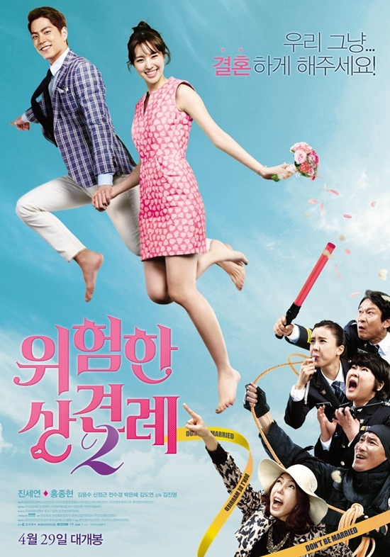 진세연·홍종현 '위험한 상견례2', B컷 포스터 공개 '포복절도'