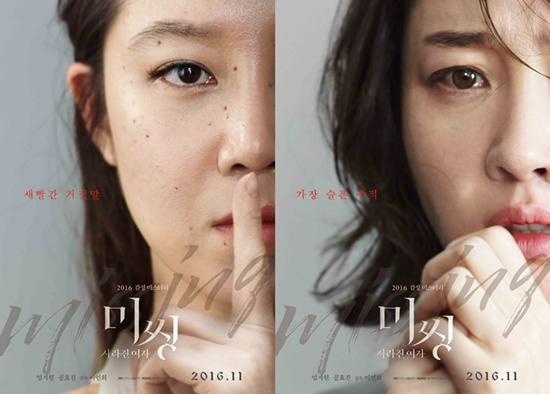 공효진X엄지원 '미씽: 사라진 여자', 2차 포스터 공개…압도적 눈빛