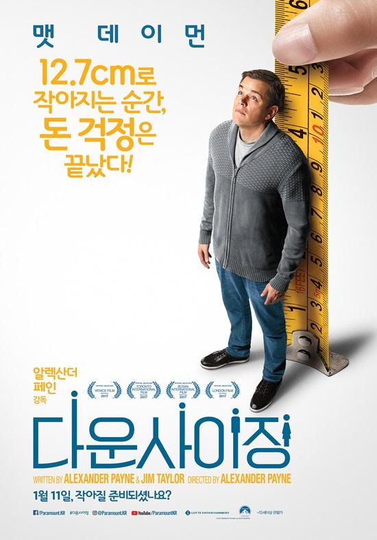 [무비:타임라인] '코코'·'다운사이징'…겨울 극장가 다크호스 활약 예고