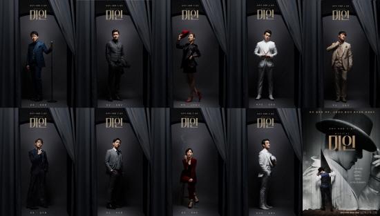 신중현 명곡 옮긴 '미인', 1차 티켓 오픈+캐릭터 포스터 공개