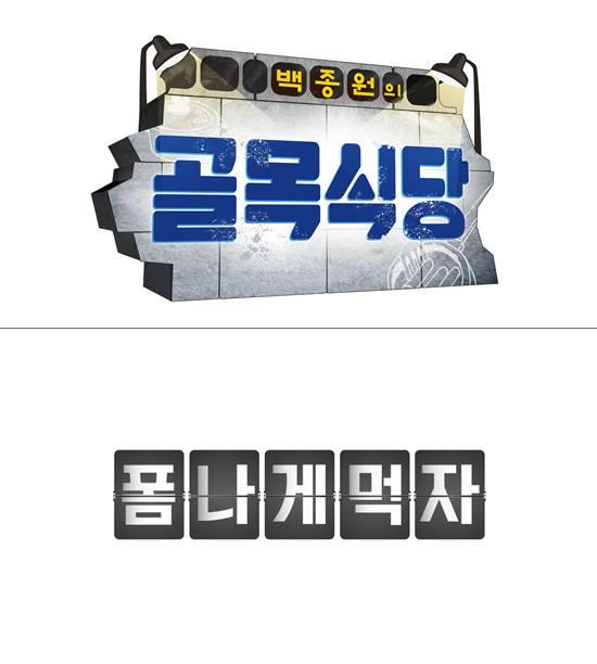 [공식입장] SBS 심야예능 개편...'골목식당' 금→수요일 방송