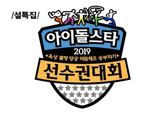 '아육대' 레드벨벳·트와이스·아이콘·세븐틴 출연 '역대급 라인업'