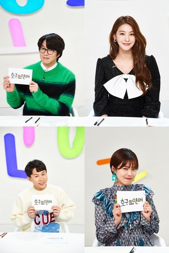 '호구의 연애' 성시경·유인영·양세형·장도연, MC 확정 '거침없는 입담'
