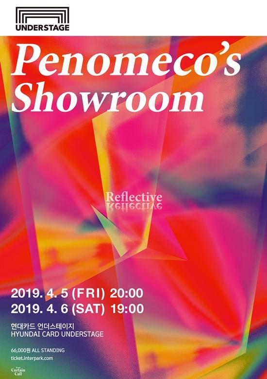 페노메코, 1년만에 단독 콘서트 '페노메코의 쇼룸' 개최 [공식입장]