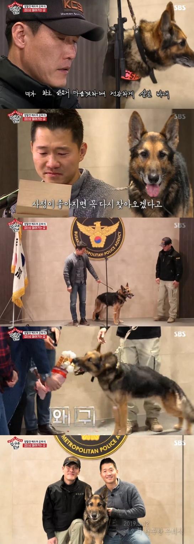 '집사부일체' 경찰견 레오 은퇴식…강형욱과 다시 가족 되다 [종합]