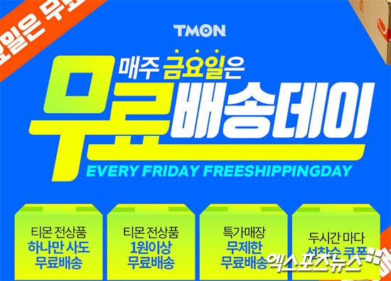 티몬, '무료배송데이' 확대 기념 '쿠폰 7만2천 장 배포'
