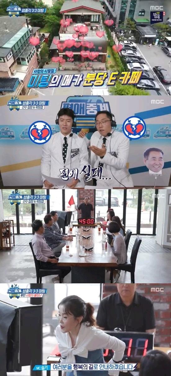'편애중계' 김성주→김병현, 애정 담은 중계…반전의 3대 3 미팅 [종합]