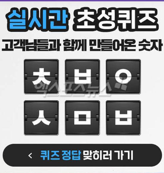 '여에스더 따뜻한 손 ㅊㅂㅇㅅㅁㅂ캐시슬라이드 초성퀴즈…정답 공개