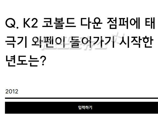 k2 독도에디션 '무신사 랜덤 쿠폰 퀴즈'…정답 공개