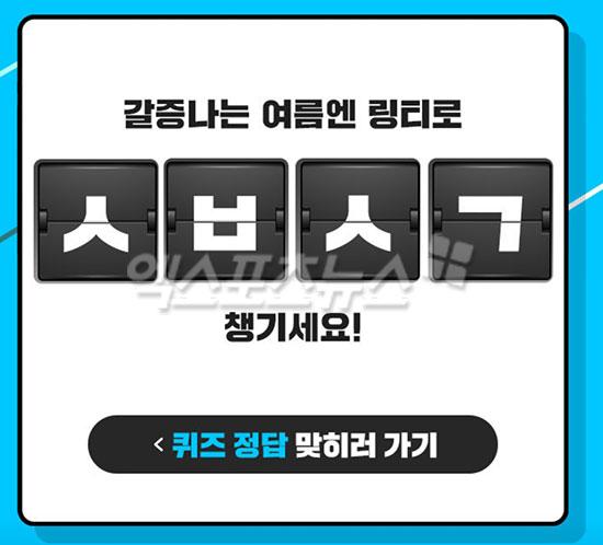 '마시는 링거워터 링티 ㅅㅂㅅㄱ' 캐시슬라이드 초성퀴즈…정답 공개